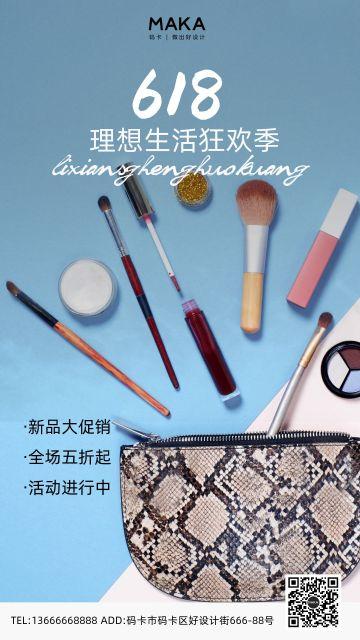 618美妆护肤品促销宣传手机海报