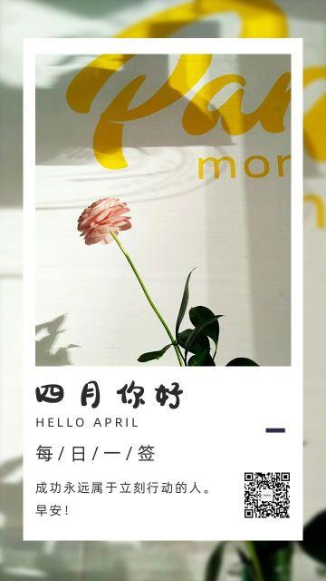 四月你好简约文艺励志4月心情早安问候日签手机版海报