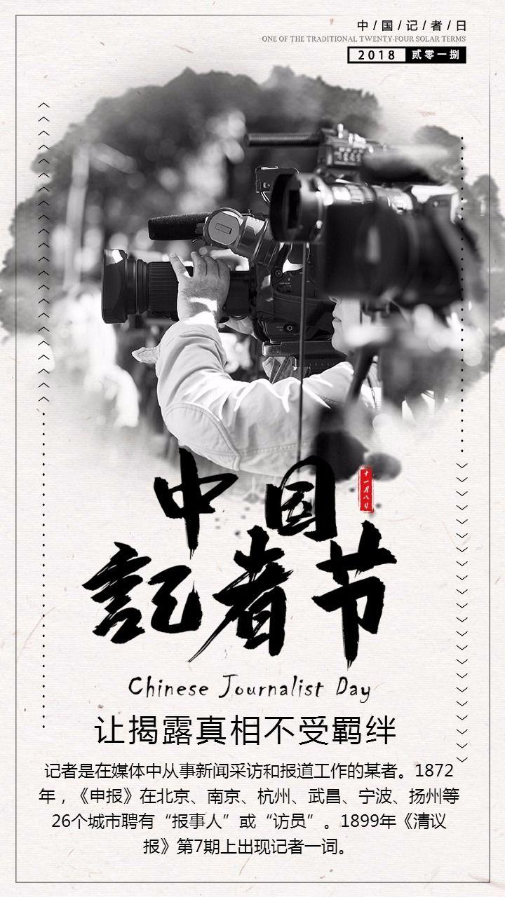 灰色简约中国记者节节日宣传手机海报