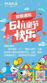卡通风六一儿童节假通知手机海报