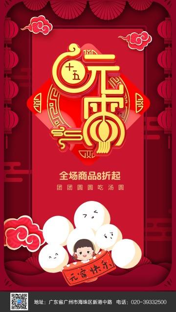 正月十五元宵节红色喜庆促销海报贺卡