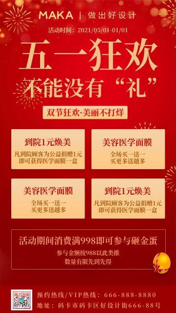 红色美容美业美发美体节日促销宣传海报