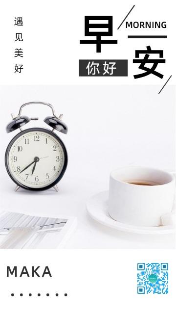 粉色小清新简约文艺早安日签早安你好梦想心情励志微信朋友圈精选日签壁纸手机版海报