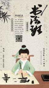 创意中国风水墨书法班培训招生成人少儿书法毛笔字暑假培训班宣传海报海报