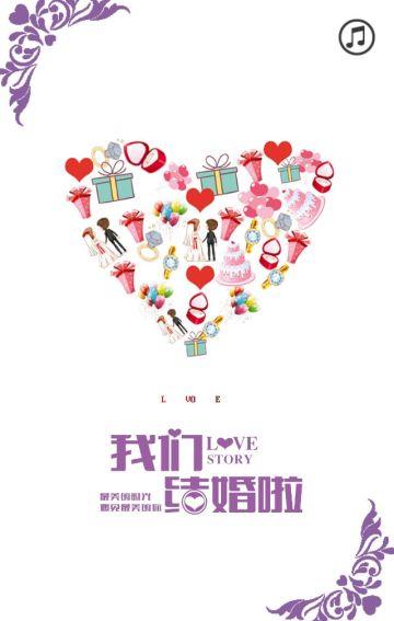 紫色浪漫神秘婚礼请柬