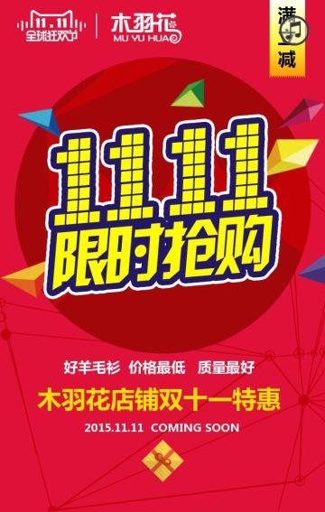 红色喜庆风双十一电商行业促销宣传手机海报