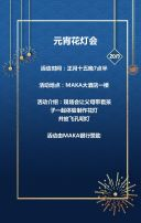 正月十五元宵节亲子花灯制作古风中国风商业活动H5