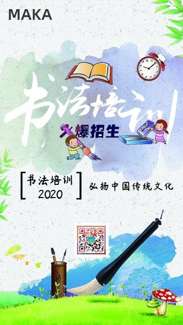 2020创意中国风书法培训招生海报