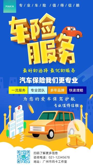 扁平简约设计风格蓝色简洁大气金融理财行业汽车保险促销宣传海报