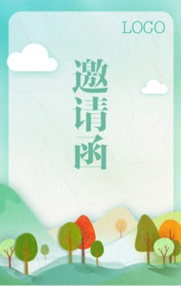 万里晴空邀请函