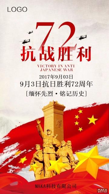 抗日战争胜利72周年纪念海报