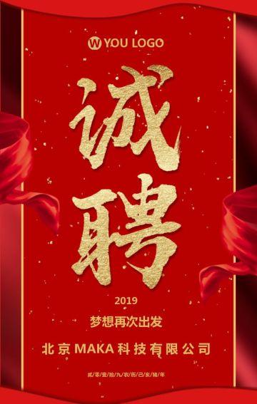 2019高端大气中国红新年招聘社会招聘