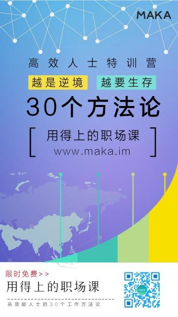 科技紫色在线教育知识付费课程手机宣传海报