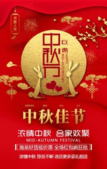 金色大气中秋节月饼促销活动宣传
