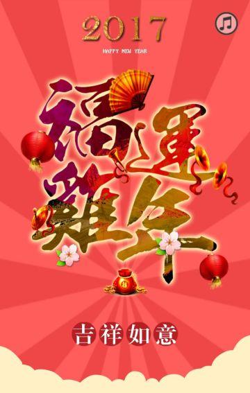 新春拜年祝贺!