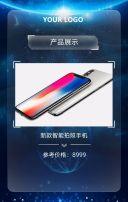 蓝色商务科技峰会产品发布会邀请函企业宣传H5