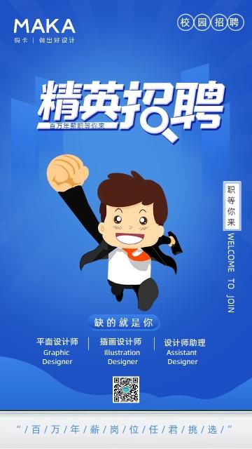 蓝色简约经营招聘推广宣传海报