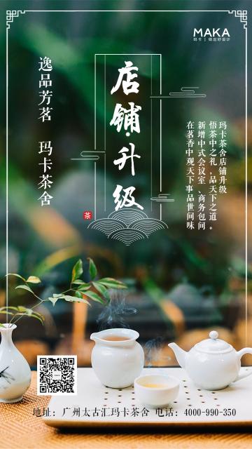 绿色中国风文化娱乐行业中国风茶馆开业宣传推广海报
