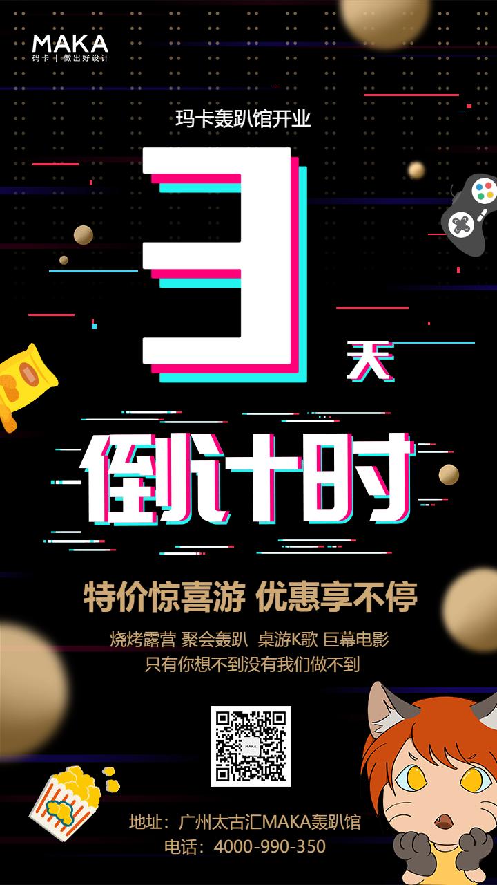 文化娱乐行业时尚炫酷风格轰趴馆开业倒计时优惠活动宣传海报