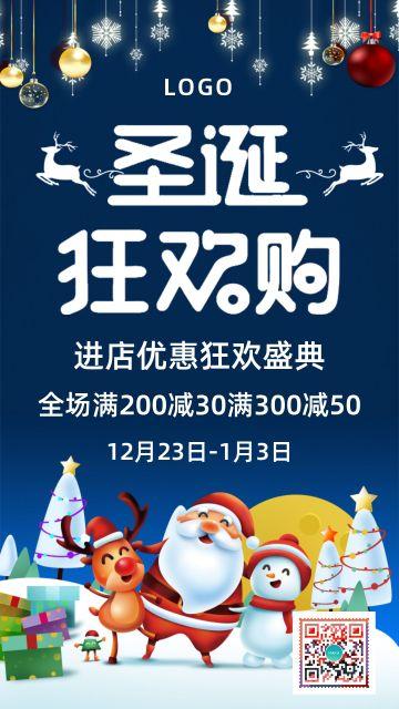 简约大气圣诞节元旦双旦促销新年祝福活动促销跨年终大促优费钜惠祝福贺卡海报