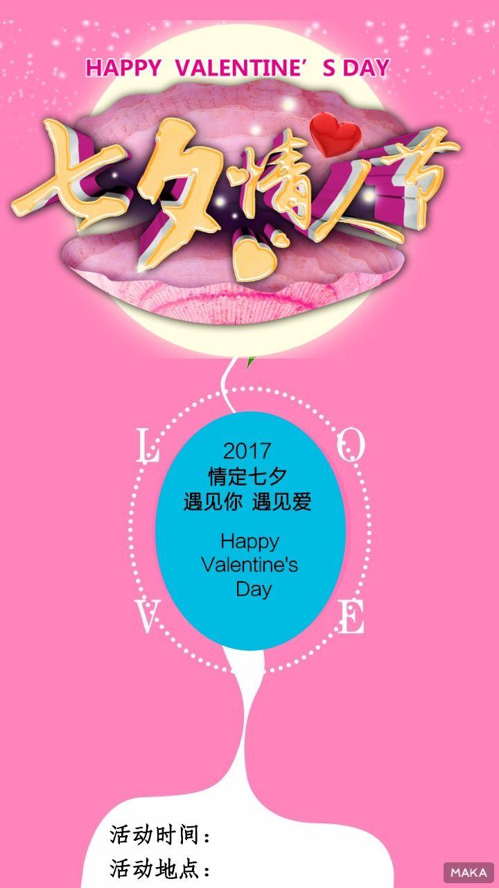 七夕促销活动情人节海报粉色
