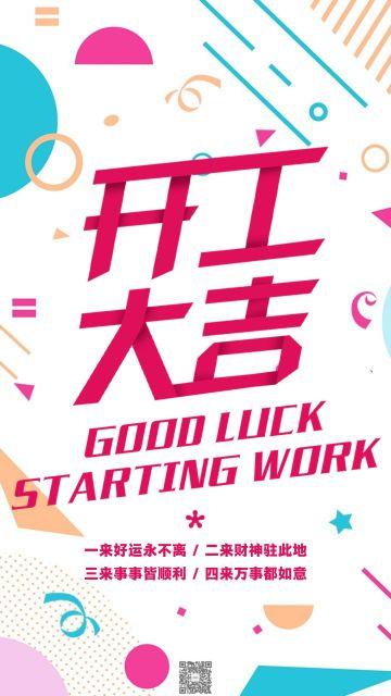 开工大吉 节假日后上班积极正能量鼓励海报
