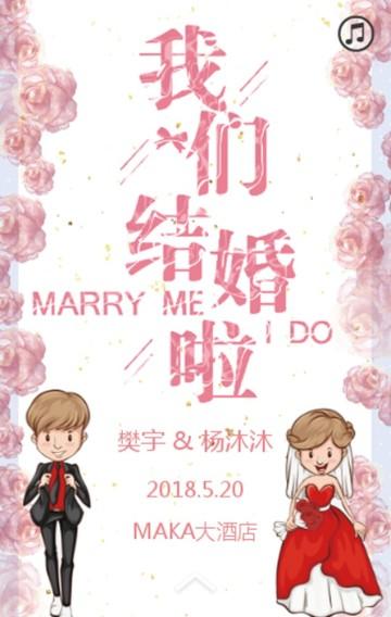 我们结婚了婚礼邀请函婚礼相册文艺小清新企业个人通用影楼可用个人可用相册回忆唯美浪漫