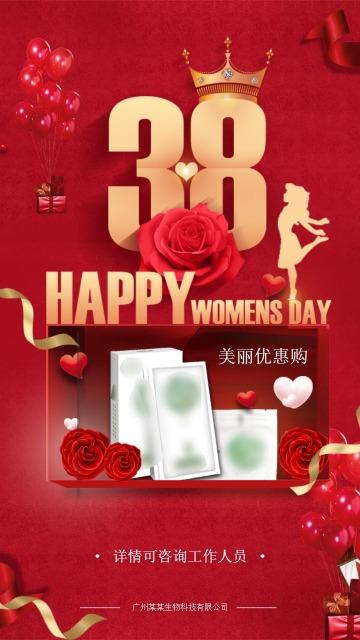 三八妇女节浪漫唯美风美容产品红色促销宣传海报