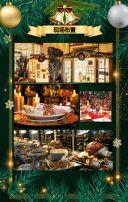 绿金简约扁平风格圣诞节餐厅促销打折活动推广H5