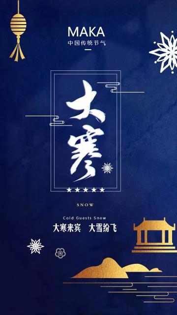 冬天大寒中国传统二十四节气手机海报