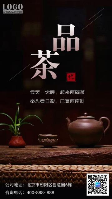 茶叶活动宣传简约风格海报模板
