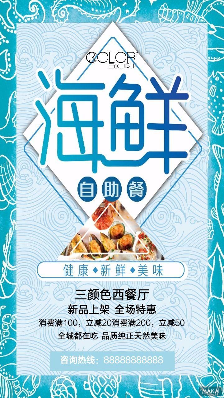 餐饮海鲜自助餐美食推广宣传海报