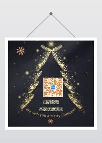 圣诞原创二维码圣诞服饰彩妆运动家电数码零食坚果促销活动推广二维码时尚黑金-曰曦