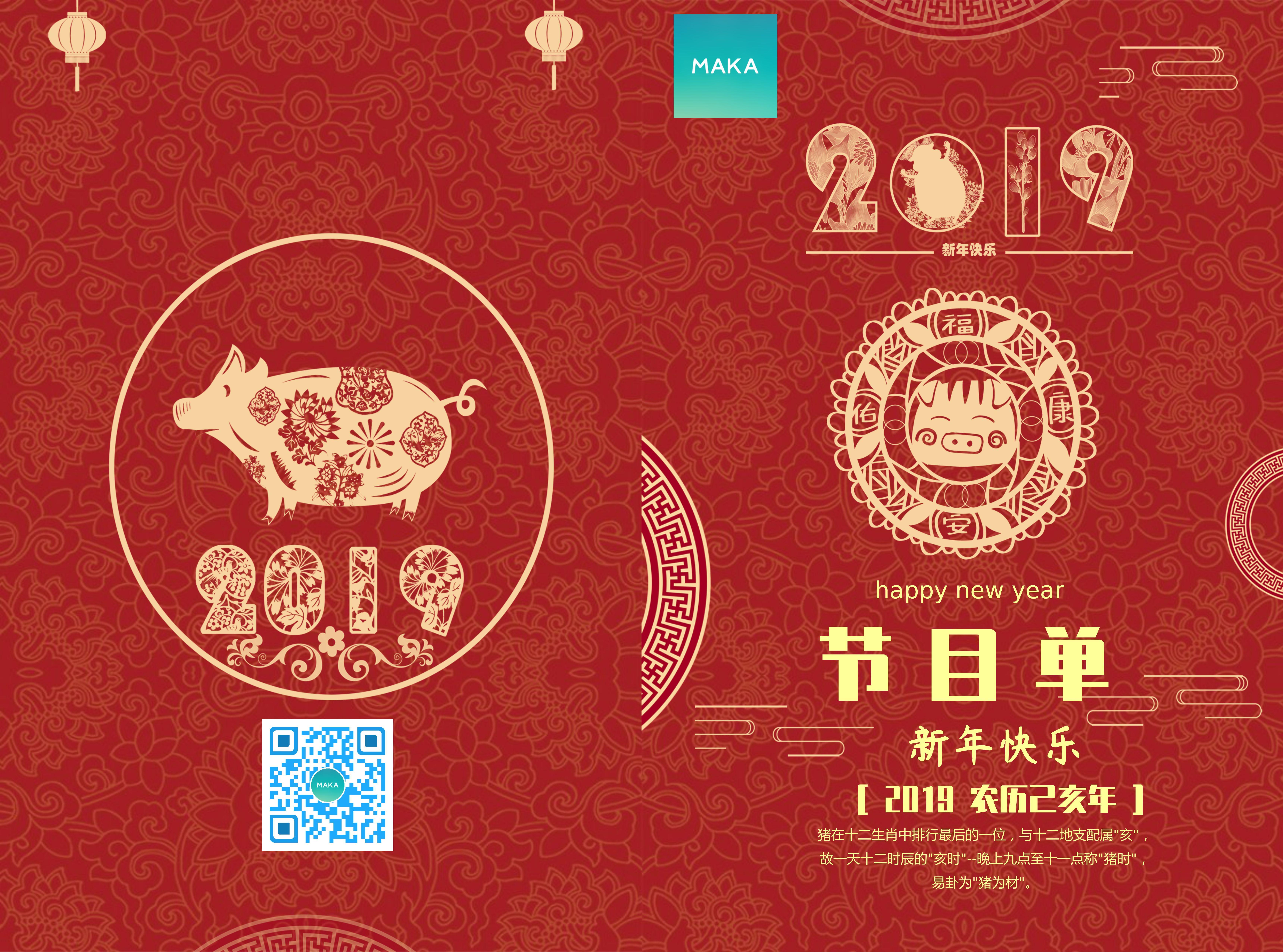 中国风简约设计风格红色喜庆办公印刷2019节目单使用的办公印刷二折页模版