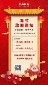 2020鼠年春节放假通知企业安排通告拜年祝福贺卡