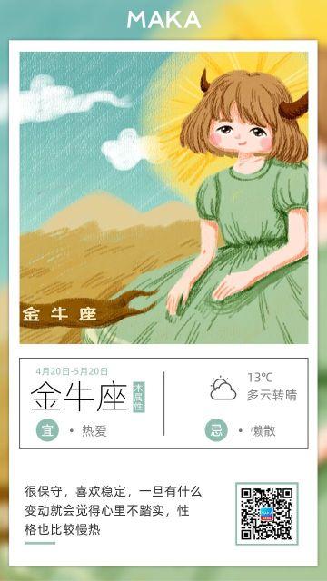 绿色手绘简约插画风格金牛座星座日签手机海报