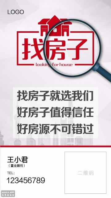 白色简约房屋出租宣传手机海报