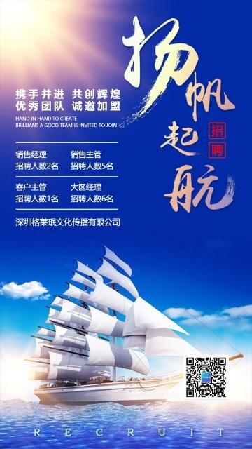 高端大气蓝色励志企业宣传公司校园招聘海报模板