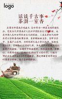 新茶上市/茶叶/古典中国风/古风/品茗/喝茶通用模版