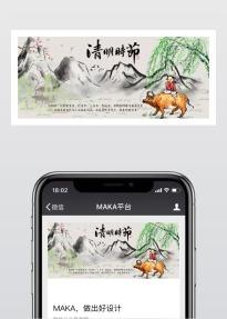 中国风唯美清新灰色清明节宣传微信公众号封面--头条