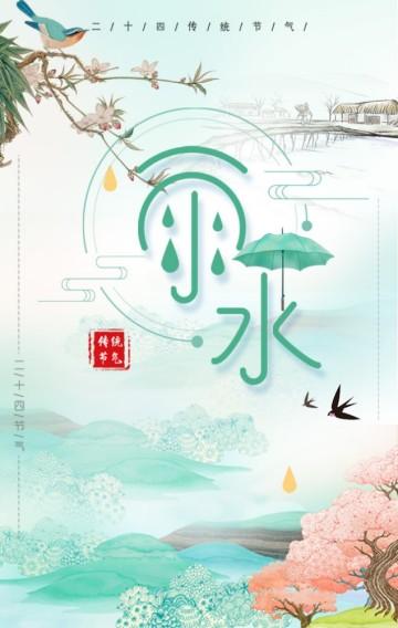 雨水二十四节气宣传简约清新绿色