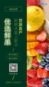 绿色简约扁平水果店促销活动海报