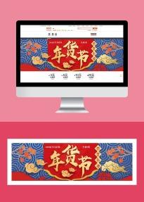 2019春节不打烊,年货节,全场促销,兰红大气,电商过新年