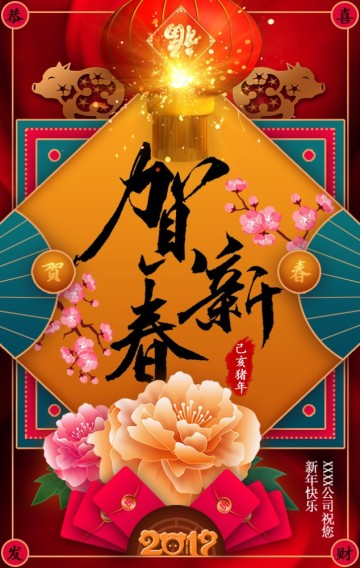 贺新春·企业新年贺卡/商务邀请 新年祝福贺卡