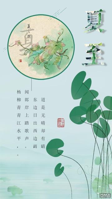 中国二十四节气传统文化之夏至绿色调