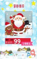 圣诞节促销、圣诞节优惠、圣诞活动、圣诞免单、圣诞满减、活动促销、电商优惠、圣诞宣传、商场活动、电商促