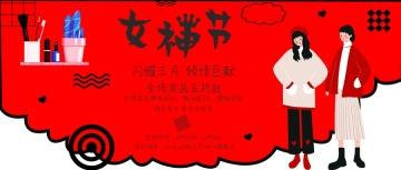卡通手绘唯美清新红色女神节产品促销活动宣传微信公众号封面--头条