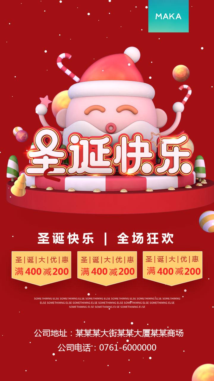 圣诞节节日促销海报