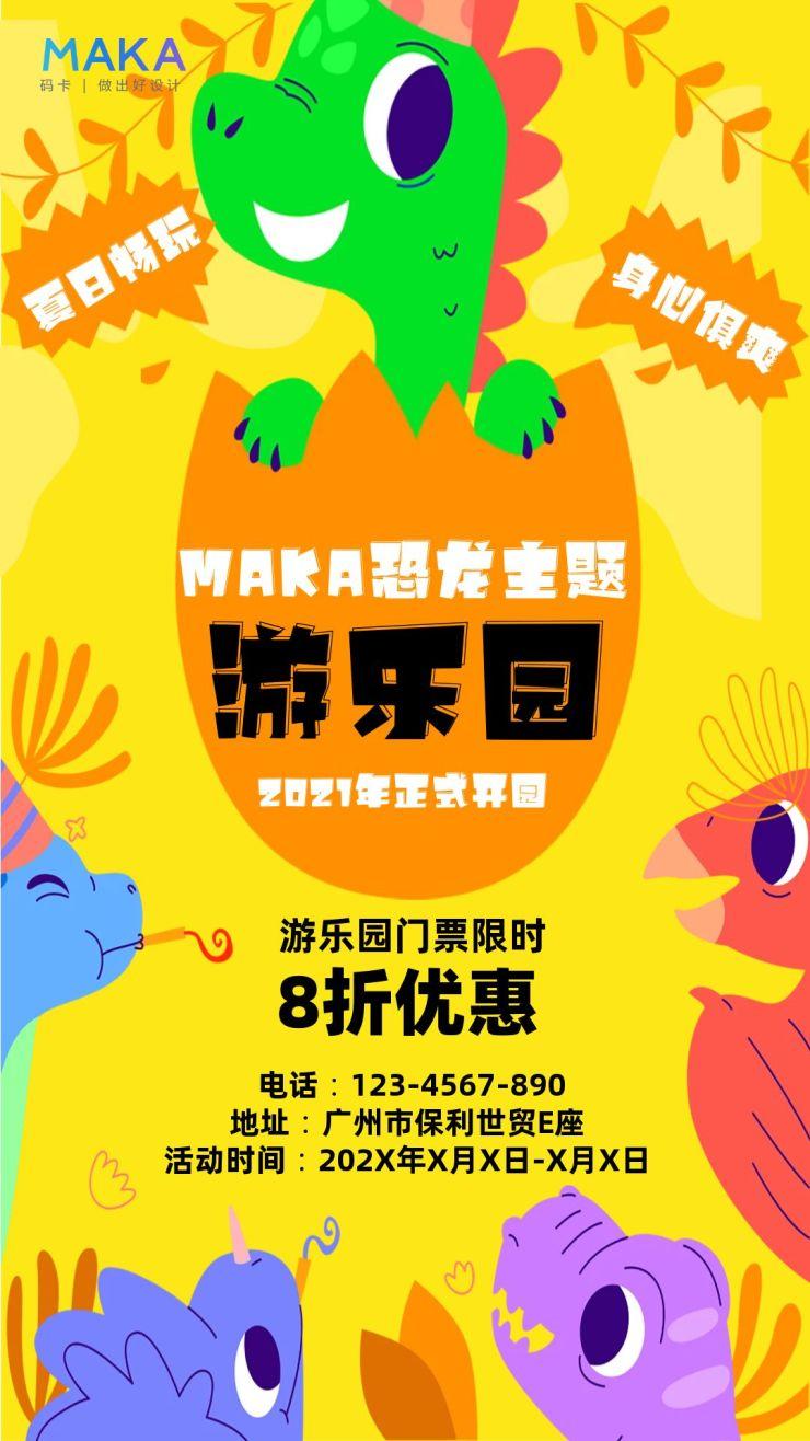 MAKA恐龙主题游乐园黄色插画风宣传促销手机海报