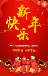 春节中国红新年快乐企业祝福员工祝福送员工